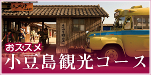 小豆島観光コース