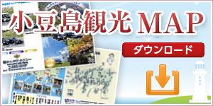 小豆島観光マップ