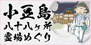 小豆島霊場めぐり