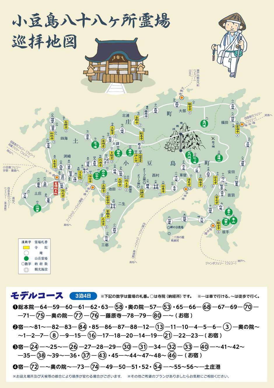 小豆島八十八ヶ所巡礼