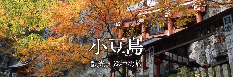 小豆島巡礼の旅