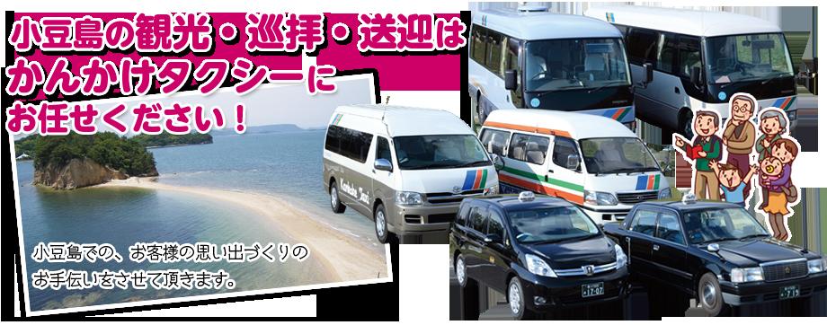 小豆島の旅はかんかけタクシーにお任せください。